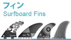 サーフボード フィン