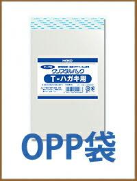 各種OPP袋 border=