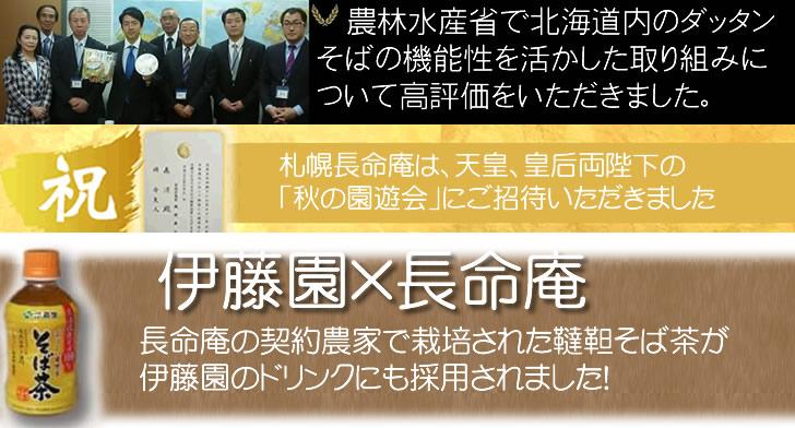 札幌長命庵は天皇、皇后両陛下の「園遊会」に招待されました