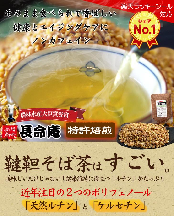 韃靼そば茶はすごい!天然ルチンとケルセチンが健康をサポート!