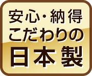 日本製の商品