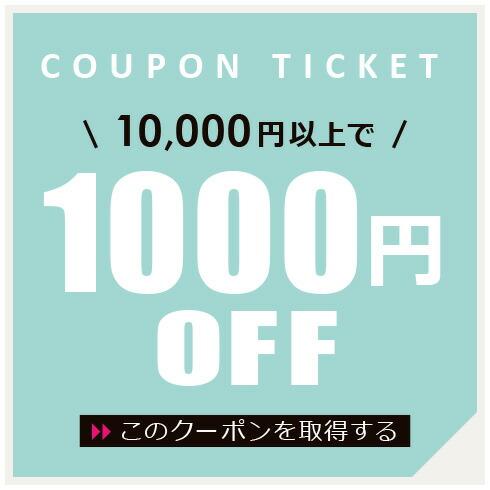 1万円以上で1000円OFFクーポン
