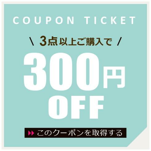 3点以上で300円OFFクーポン