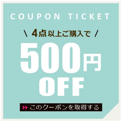 4点以上で500円OFFクーポン