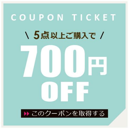 5点以上で700円OFFクーポン