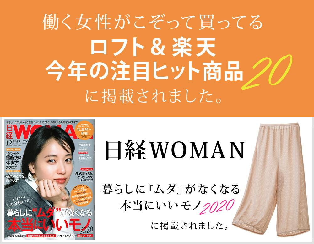 日経ウーマン12月号掲載