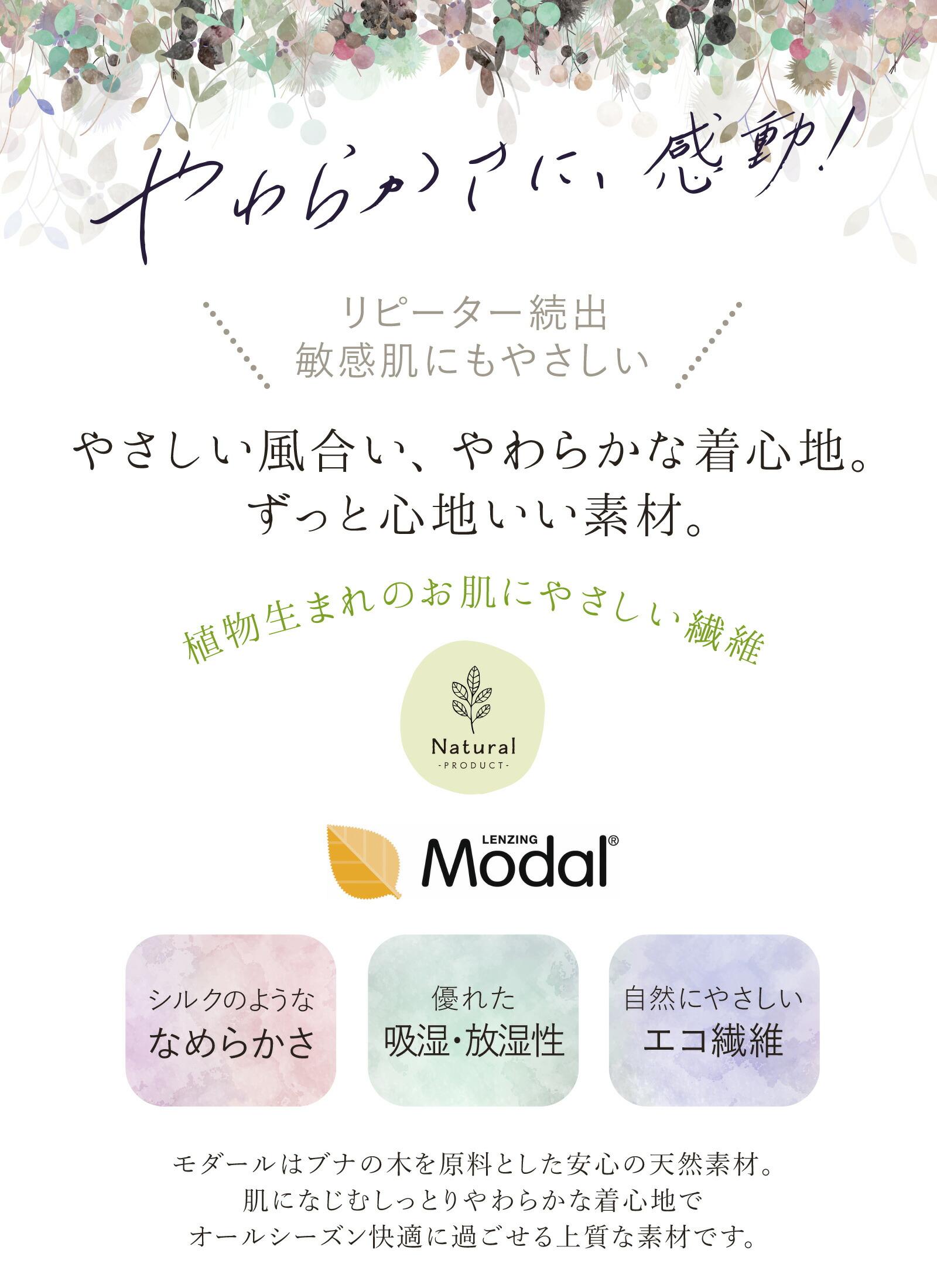 綿モダールの特徴1