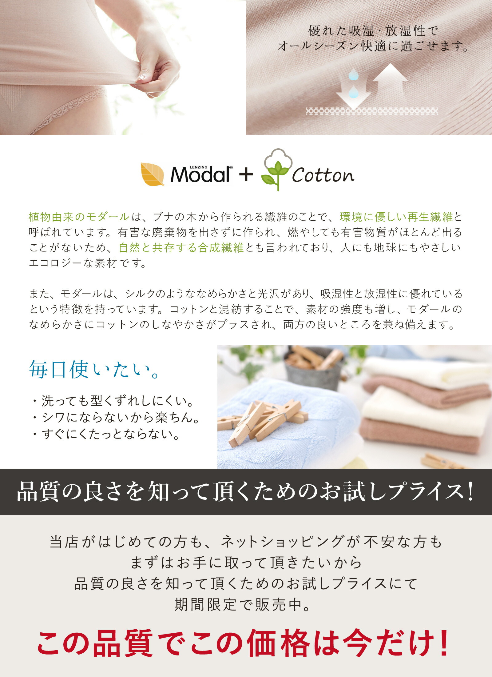 綿モダールの特徴2