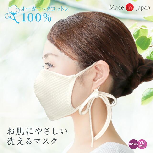 オーガニックコットン100%マスク
