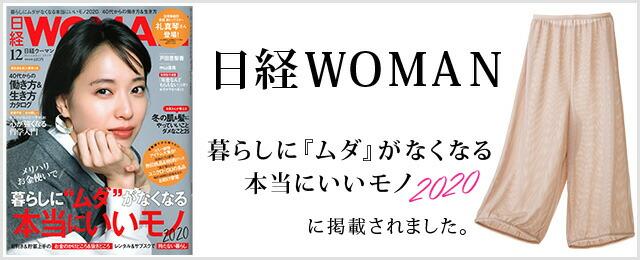 日経ウーマン2019年12月号掲載 トイレで便利な楽ちんペチパンツ