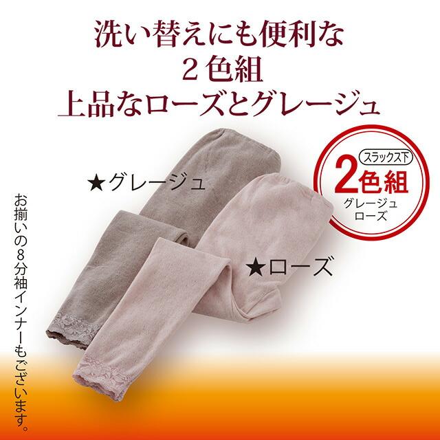 やわらか両起毛で着た瞬間から暖かい♪ 肌側は綿100%でお肌にもやさしい 9分長ボトム (グレージュ・ローズ)