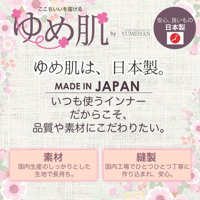 [ゆめ肌] 日本製 婦人肌着