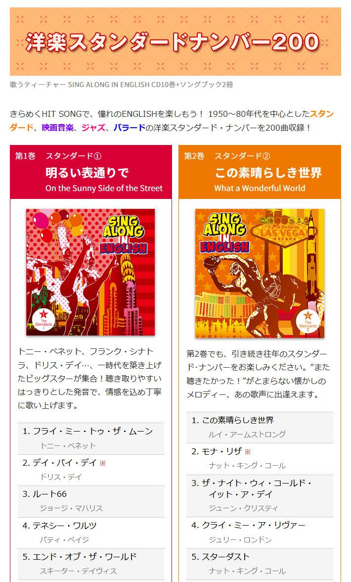 歌うティーチャー SING ALONG IN ENGLISH CD10巻+ソングブック2冊
