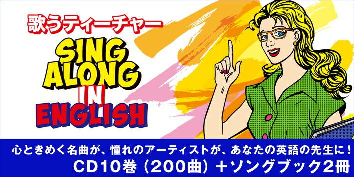 歌うティーチャー SING ALONG IN ENGLISH CD10巻+ソングブック