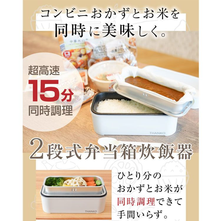THANKO弁当箱保温機能付き職場ランチ弁当一人ご飯温かいご飯早炊きお米もおかずもこれ一台2段式超高速弁当箱炊飯器サンコー