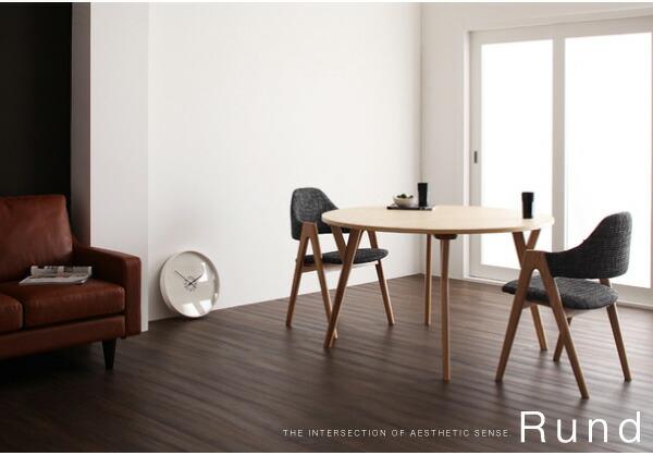 【送料無料】北欧デザイン 北欧家具 モダン デザイン 北欧モダンデザインダイニング【Rund】ルント