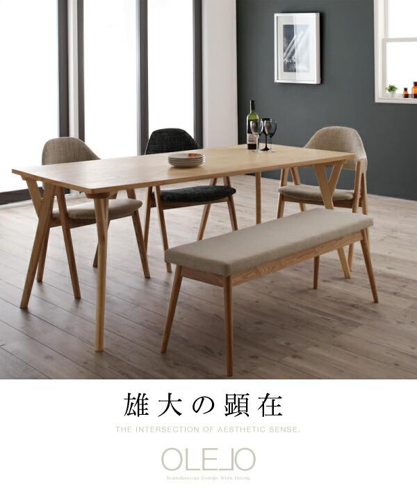 ワイド 北欧デザイン 北欧家具 モダン デザイン 北欧デザインワイドダイニング【OLELO】オレロ