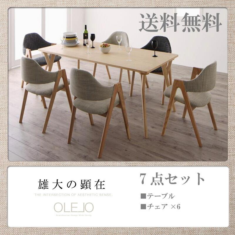 【送料無料】ワイド 北欧デザイン 北欧家具 モダン デザイン 北欧デザインワイドダイニング【OLELO】オレロ