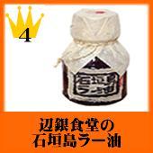 辺銀食堂の石垣島ラー油