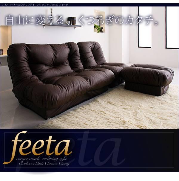 フロアコーナーカウチリクライニングソファ 【feeta】フィータ