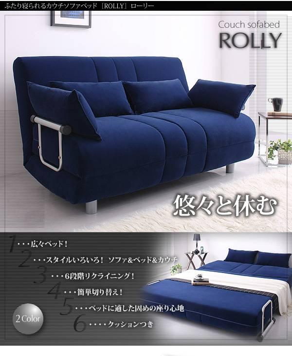 たり寝られるカウチソファベッド【ROLLY】ローリー