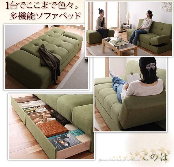 日本製マルチソファベッド【konoha】このは