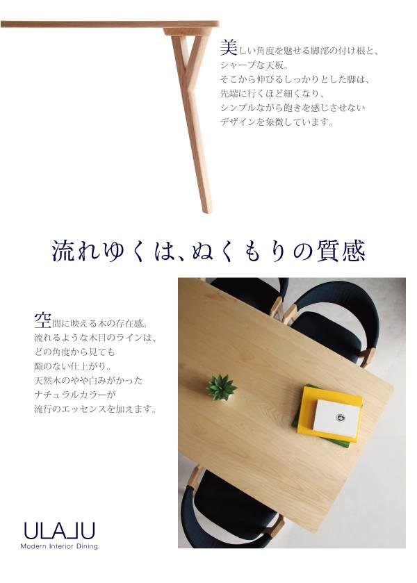 【送料無料】モダンインテリアダイニング【ULALU】ウラル