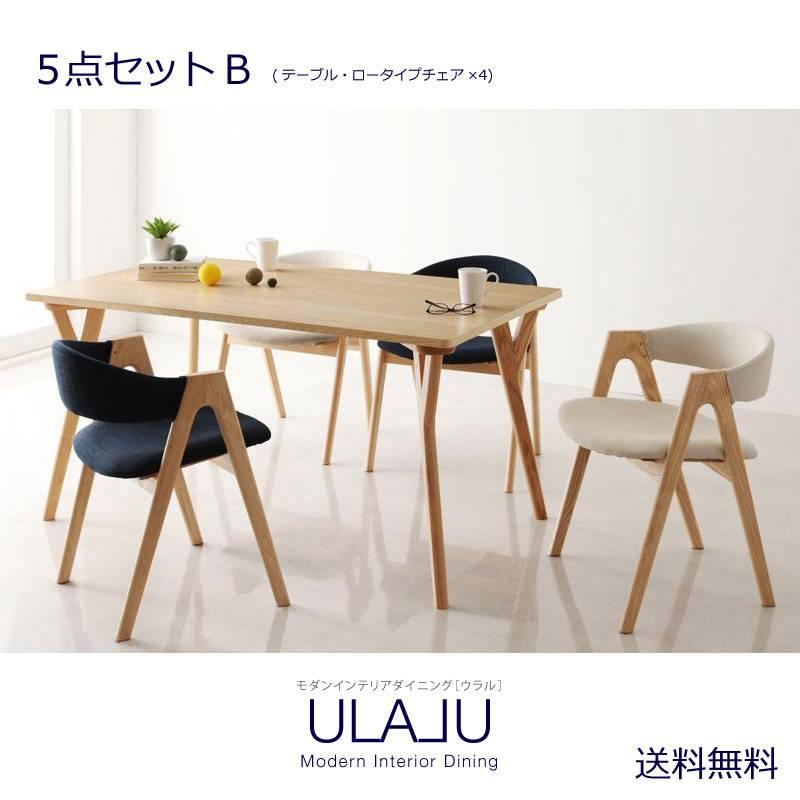 モダンインテリアダイニング【ULALU】ウラル