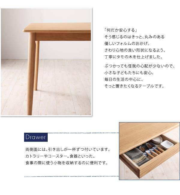 【送料無料】天然木タモ無垢材ダイニング【Cyfri】シフリ