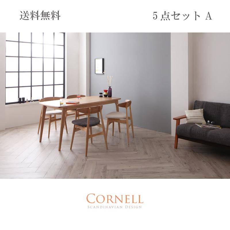 】北欧デザイナーズダイニングセット【Cornell】コーネル/