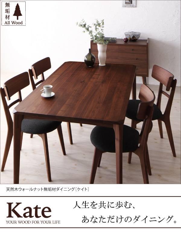無垢材 最高級木材 シャープ デザイン 天然木ウォールナット無垢材ダイニング【Kate】ケイト
