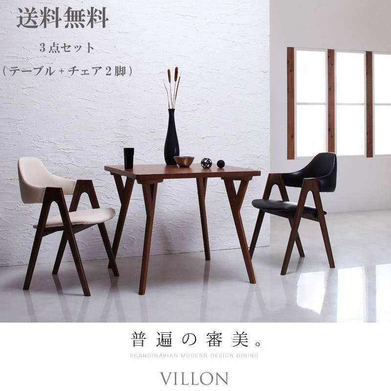 北欧モダンデザインダイニング【VILLON】ヴィヨン