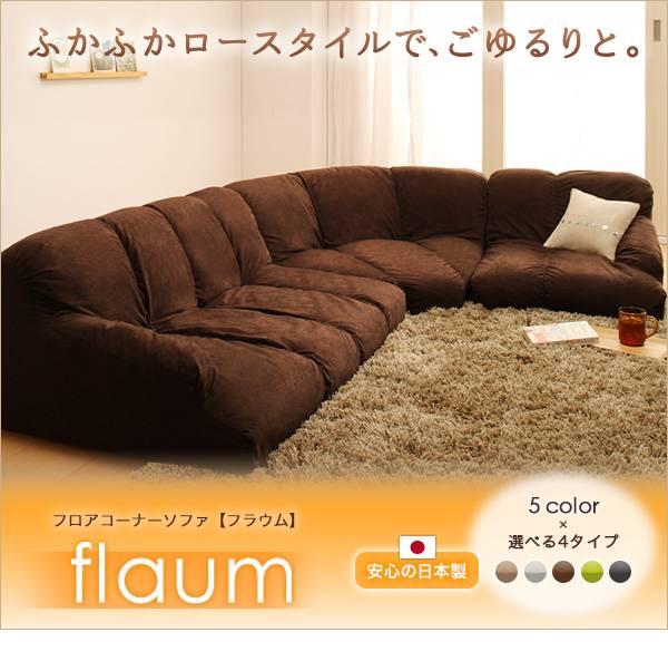 フロアコーナーソファ【flaum】フラウム