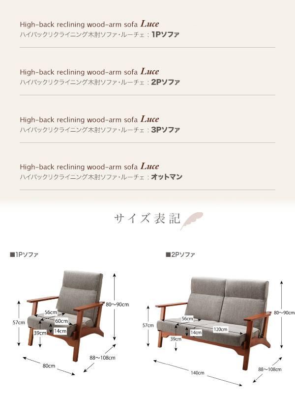 【送料無料】木肘北欧風ハイバックリクライニング木肘ソファ【Luce】ルーチェ