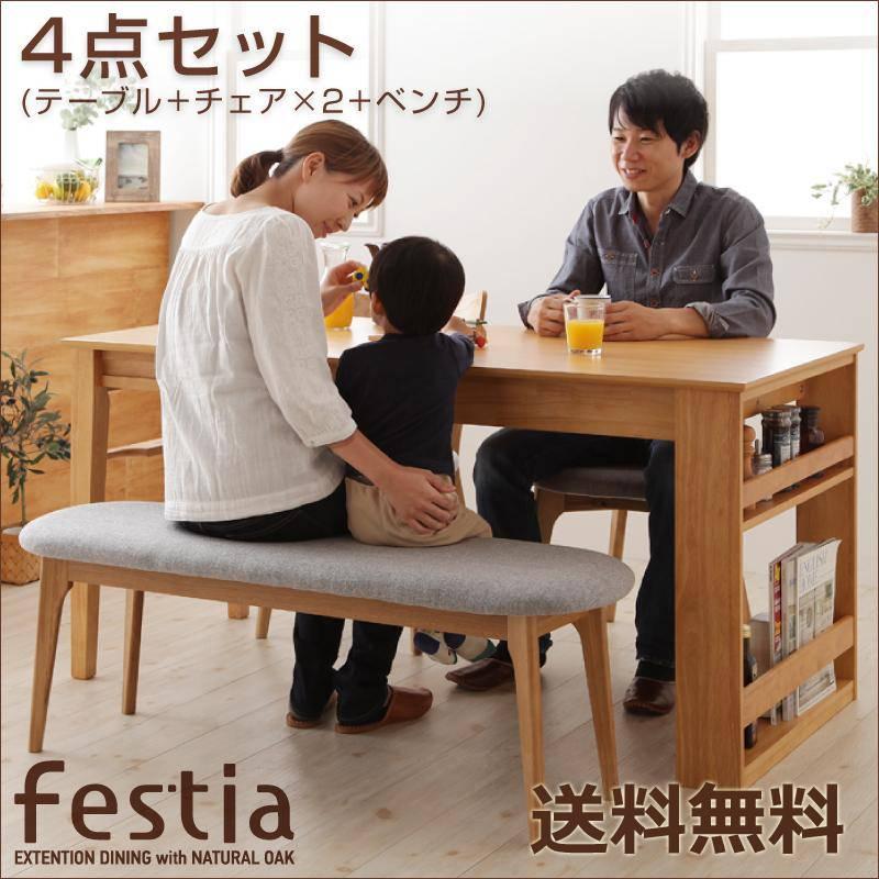 【送料無料】天然木オーク材エクステンションダイニング【Festia】フェスティア