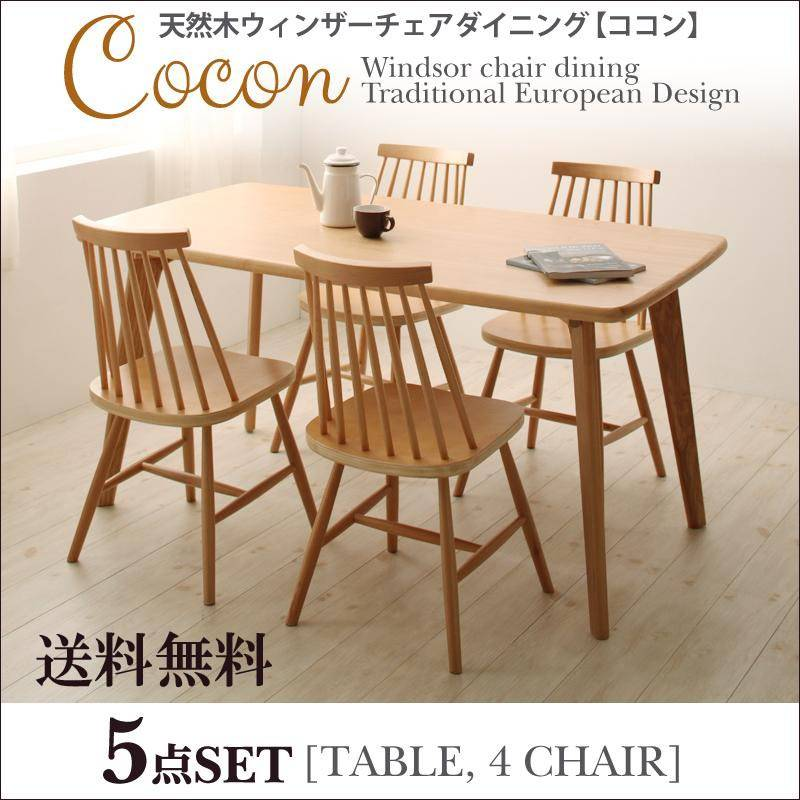 【代引不可】【送料無料】天然木ウィンザーチェアダイニング【Cocon】ココン
