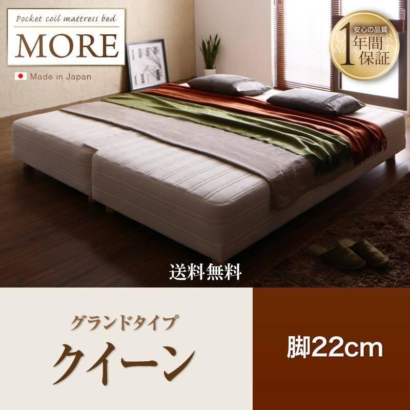 【代引不可】【送料無料】日本製ポケットコイルマットレスベッド【MORE】モア