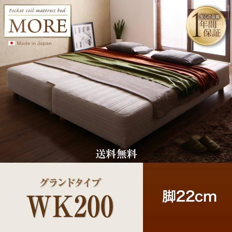 【】【送料無料】日本製ポケットコイルマットレスベッド【MORE】モア