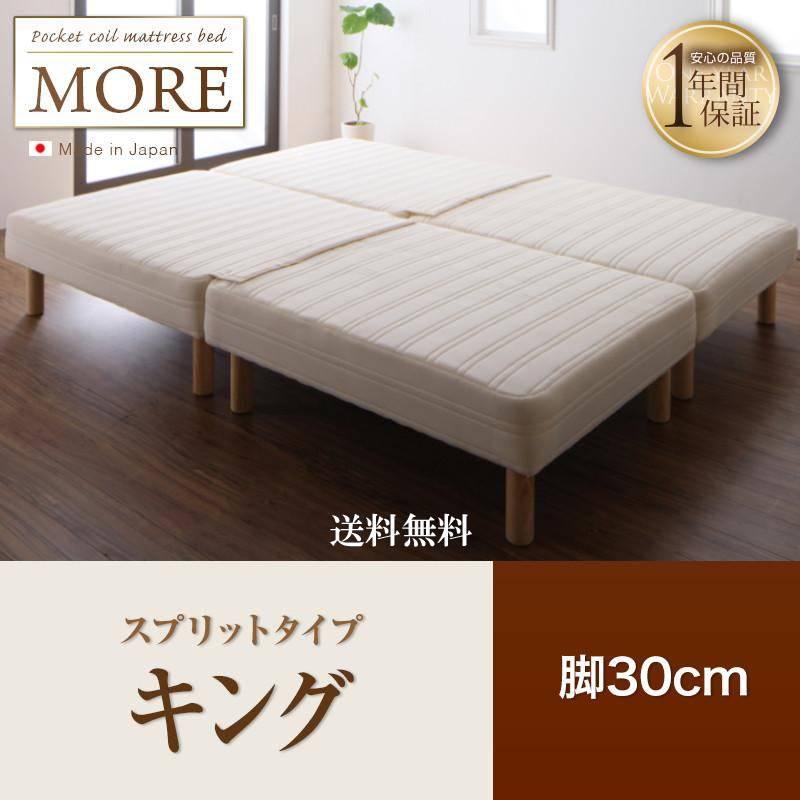 【代引不可】日本製ポケットコイルマットレスベッド【MORE】モア