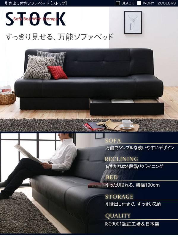 引き出し付きソファベッド【STOCK】ストック