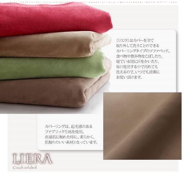 カバーリングカウチソファベッド【Liera】リエラ