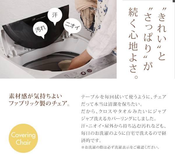 【送料無料】【代引不可】ファブリックマジックテープ洗濯機で洗えるカバーリングチェア!ダイニングセット【Lydie】リディ