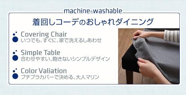 【送料無料】【代引不可】洗濯機で洗えるカバーリングチェア!ダイニングセット【Timo】ティモ