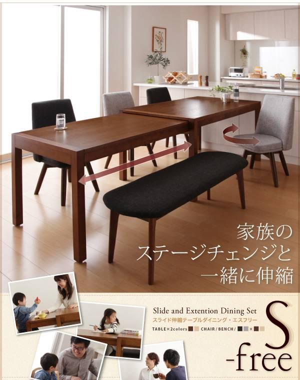 【代引不可】グライド フィーア スライドテーブル 回転チェア スライド伸縮テーブルダイニング【S-free】エスフリー