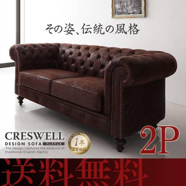 デザインソファ【CRESWELL】クレスウェル