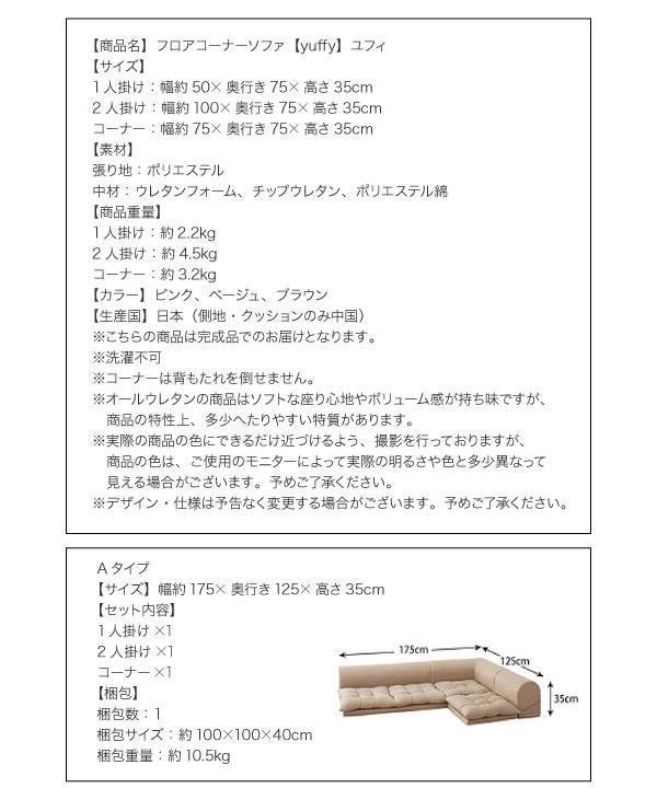 フロアコーナーソファ【yuffy】ユフィ【送料込み】