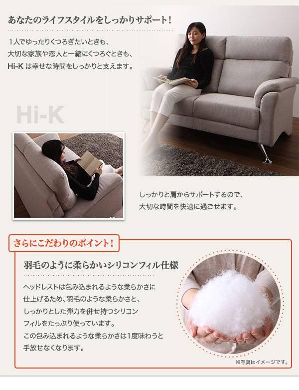 【送料無料】ハイバックソファ【Hi-K】ハイク
