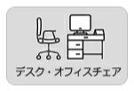 デスク・オフィスチェア