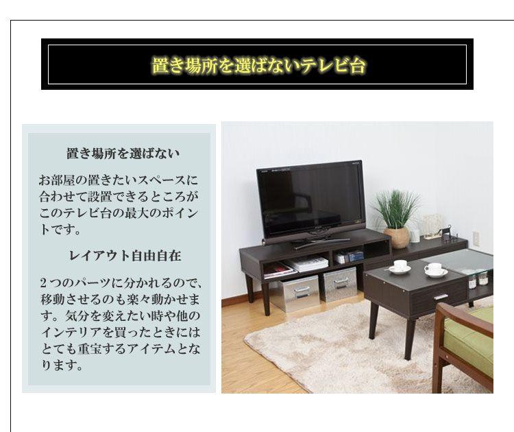 レイアウト 自由自在 伸縮 テレビボード  テレビボード【送料込み】