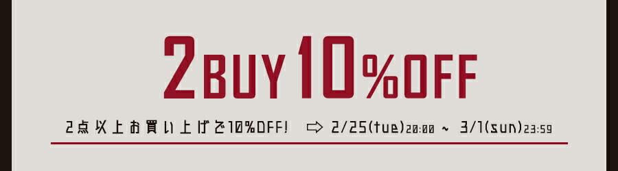 2BUY10%OFFキャンペーン